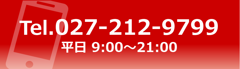 tel.027-212-9799平日9時〜21時