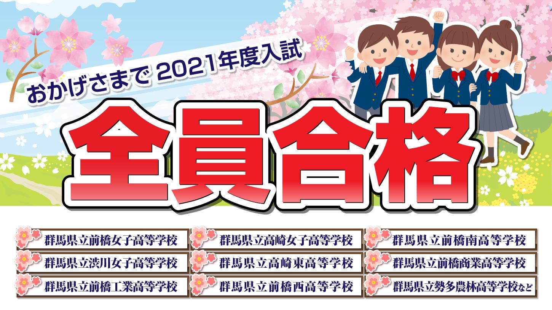goukaku2021_slide_pc2