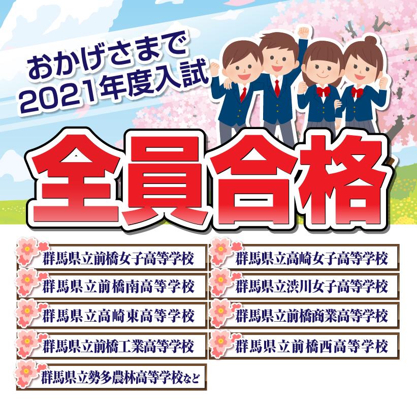goukaku2021_slide_sp2